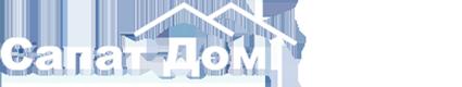 Сапат Дом - проектирование домов, квартир, строительство, дизайн